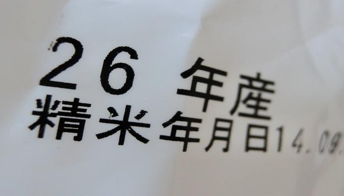 お米 賞味期限表記