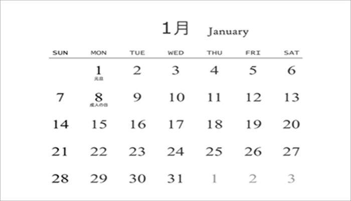 年末年始 予定 過ごし方 カレンダーが無い事に気づく