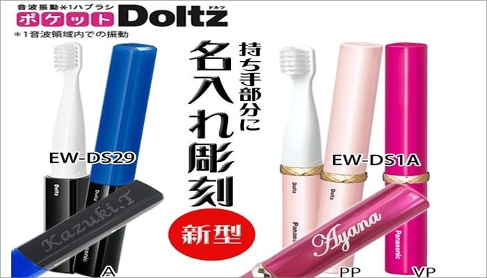 送別品のおすすめ 電動歯ブラシ