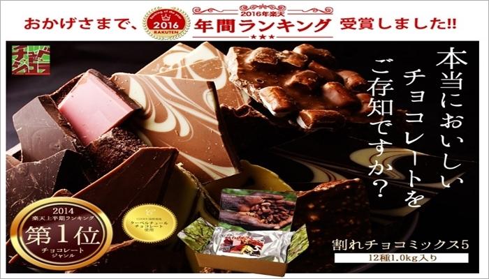 送別品のおすすめ チョコレート