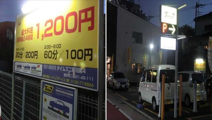 駐車場 神奈川運転免許試験場 タイムズ二俣川第4