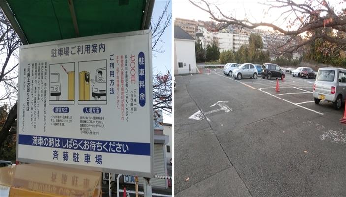 駐車場 神奈川運転免許試験場 免許センター 斉藤駐車場