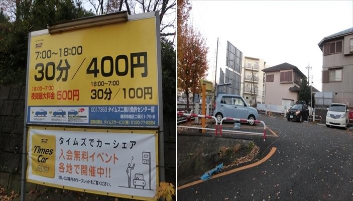 駐車場 神奈川運転免許試験場 タイムズ二俣川免許センター前