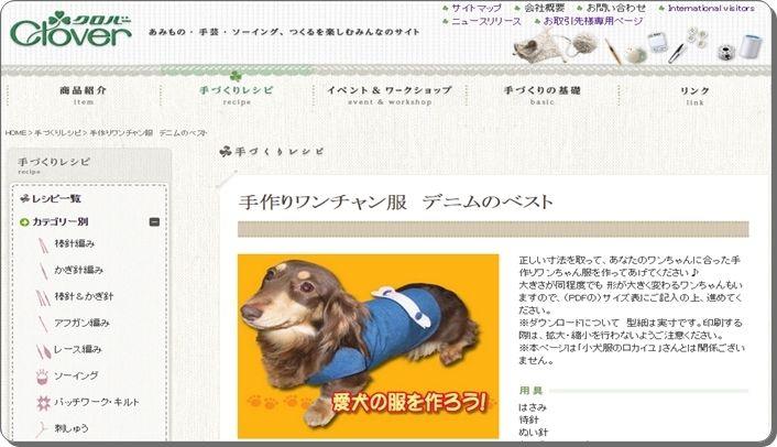 犬服 型紙 無料 デニムベスト