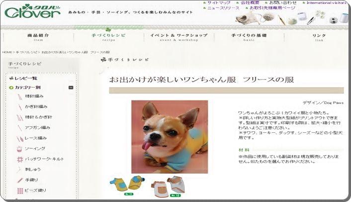 犬服 型紙 無料 フリースの犬服