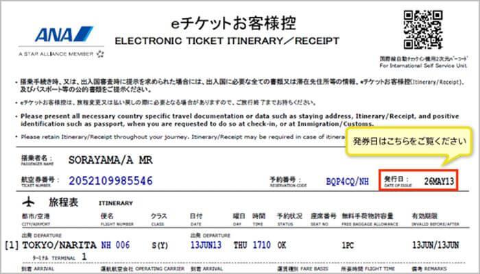 海外出張 持ち物 eチケット