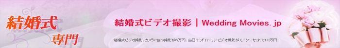 結婚式の撮影業者 Wedding Movies.jp