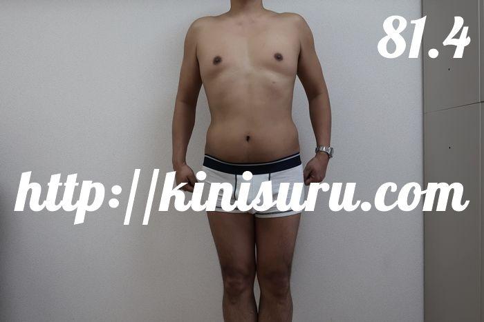 簡単なダイエット方法で4ヶ月目の痩せる前の画像「正面全身」