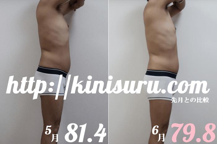 4ヶ月目で16キロ痩せたダイエット 先月の1ヶ月比較「全身横向き」