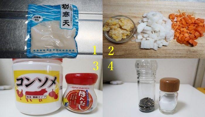 寒天ダイエット 寒天レシピの材料まとめ