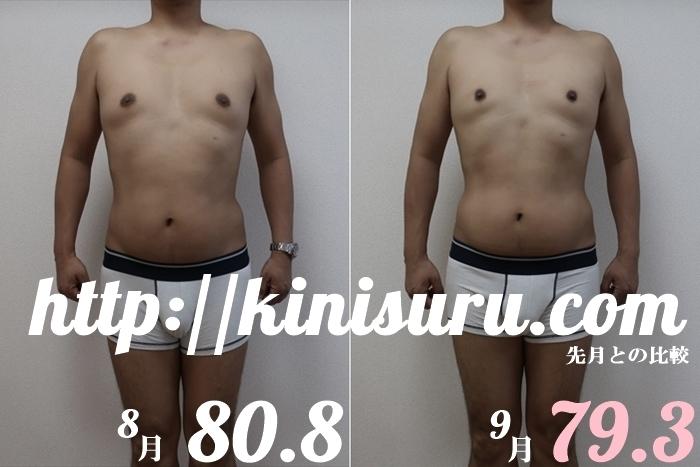 ダイエット 先月1ヶ月の比較画像 前