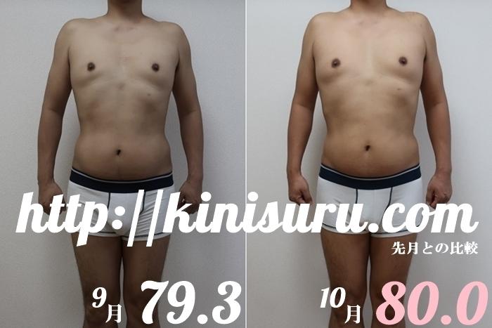 ダイエット 先月との1ヶ月の比較画像 前