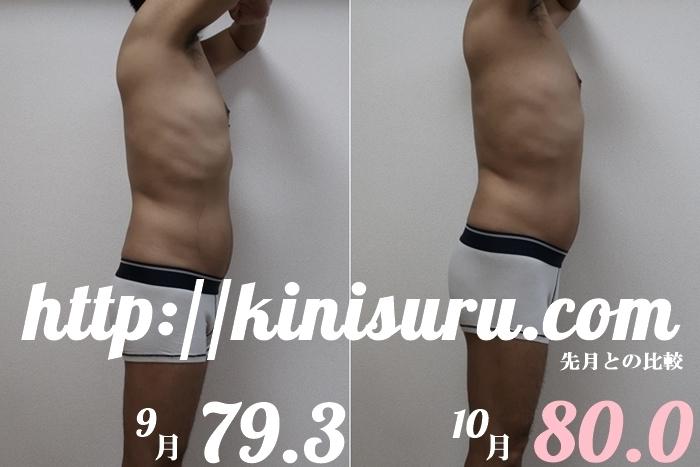 ダイエット 先月との1ヶ月の比較画像 横
