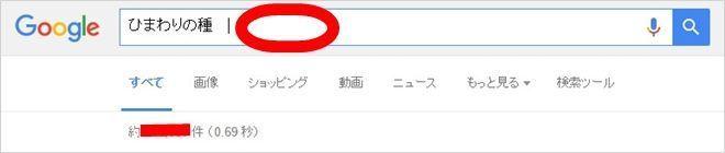 ひまわりの種の食べ方 Google人気