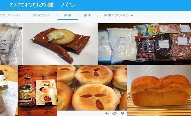 ひまわりの種の食べ方 美味しそうなTwitter画像