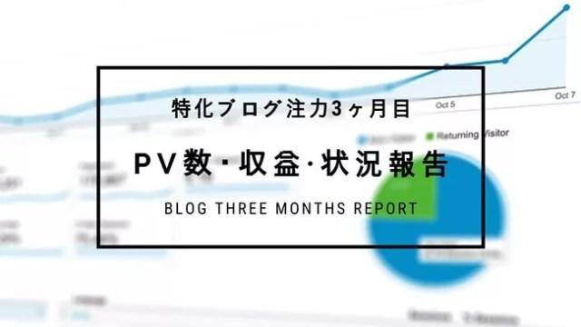 3か月報告アイキャッチ