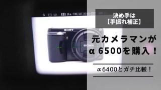 α6500アイキャッチ