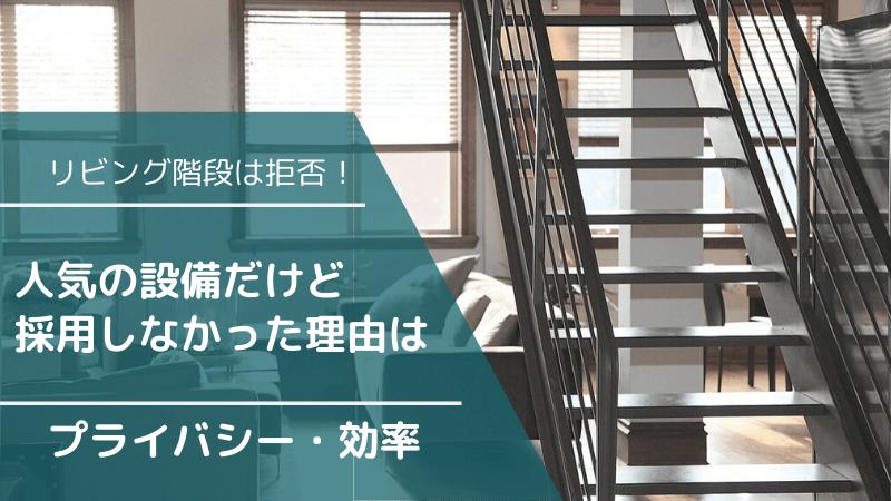 リビング階段アイキャッチ