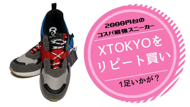 XTOKYOアイキャッチ