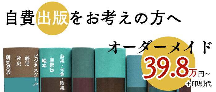 自費出版をお考えの方へ オーダーメイド39.8万円〜