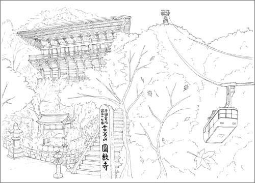 書写山円教寺とロープウェイ・塗り絵