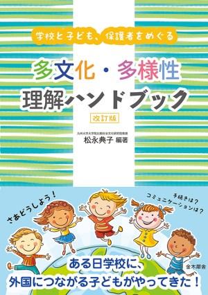 多文化・多様性理解ハンドブック改訂版・表紙画像