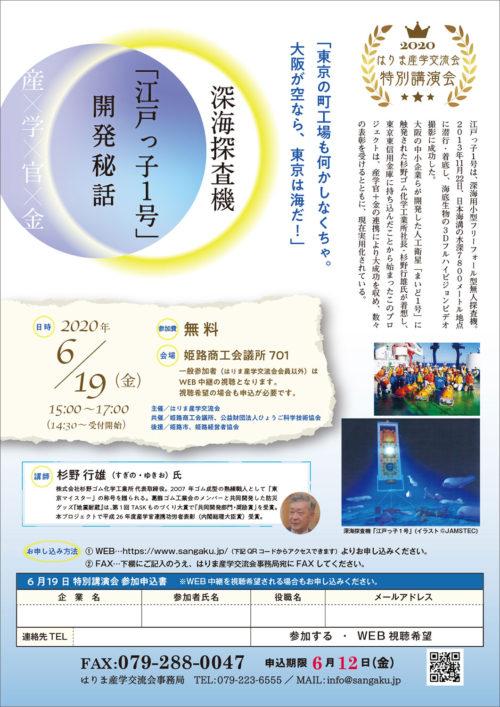 はりま産学交流会 特別講演会(2020年) チラシ