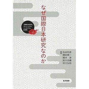 なぜ国際日本研究なのか 「国際日本研究」コンソーシアムシンポジウム記録集