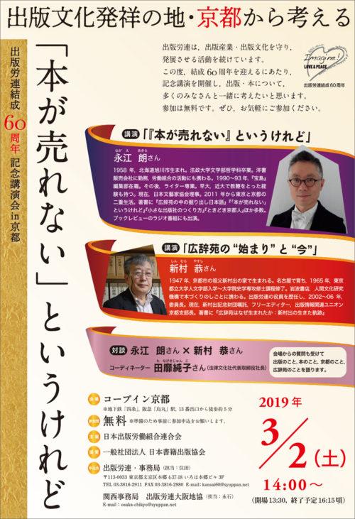出版労連結成60周年記念講演会in京都 チラシ