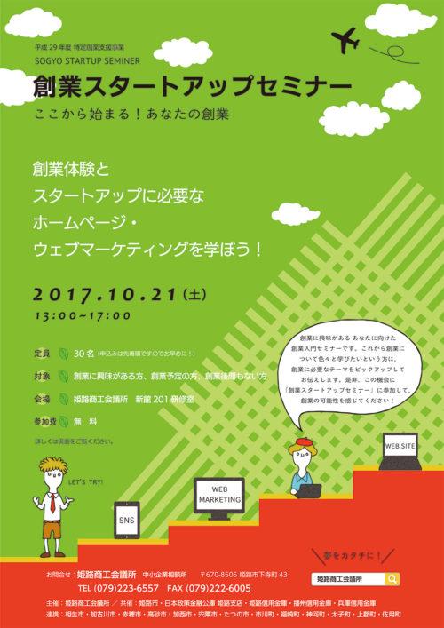 創業スタートアップセミナー(2017年10月) チラシ