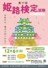 姫路検定2020ポスター