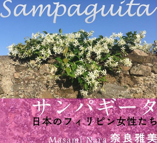 サンパギータ 日本のフィリピン女性たち(奈良雅美)