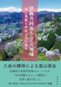 景観共同体表紙