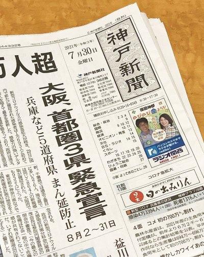 『出てこい、出てこい』 神戸新聞20210730
