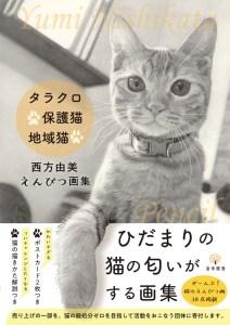 タラクロ・保護猫・地域猫 西方由美えんぴつ画集