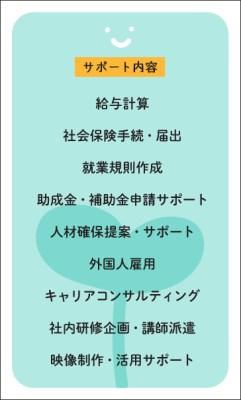 土井経営支援社労士事務所名刺(裏)