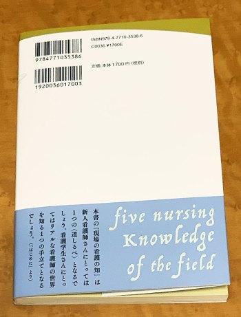 5つの「現場の看護の知」カバー表4