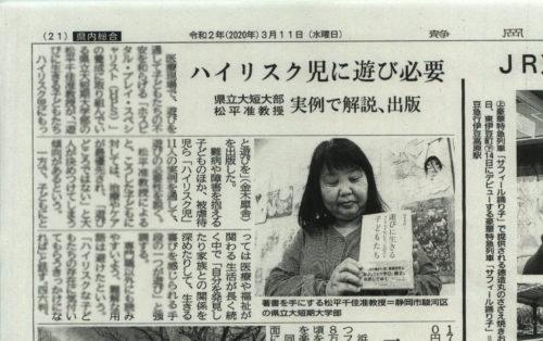 静岡新聞_20200311