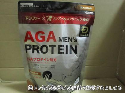 AGAメンズ プロテイン(カフェオレ味))写真
