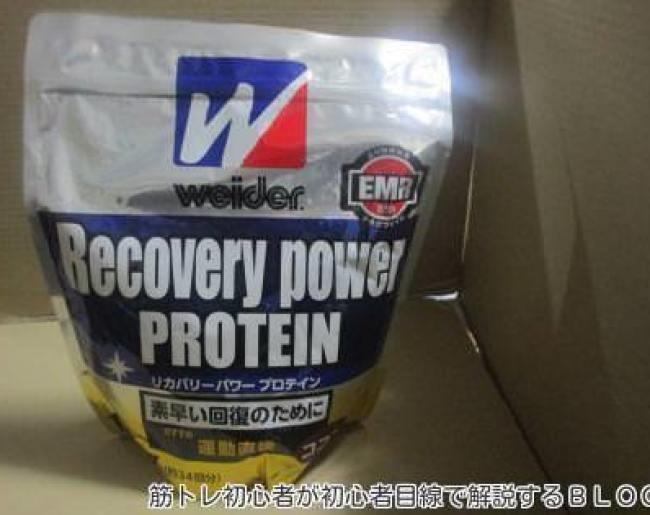 ウイダー リカバリーパワープロテイン ココア味1kg