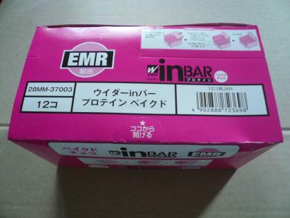 EMR配合ウィダーinバープロテインベイクドチョコの箱