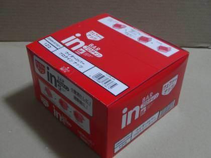 ウィダーinバープロテインナッツのパッケージ
