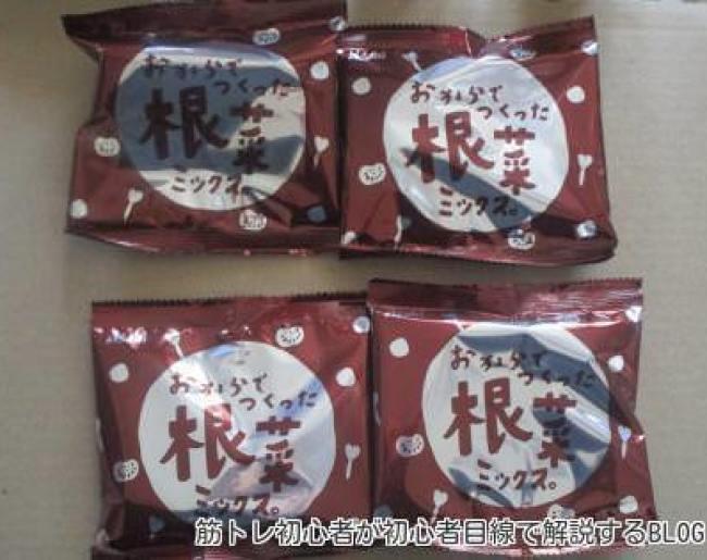 おからで作った根菜ミックスは全部で4袋