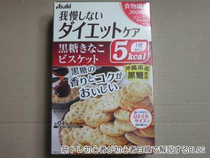 我慢しないダイエットの黒糖きな粉ビスケット箱