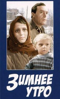 Зимнее утро фильм 1966 смотреть