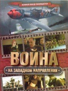 Война на западном направлении фильм 1990
