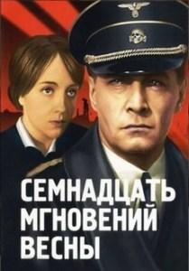 Семнадцать мгновений весны (СССР, 1973)