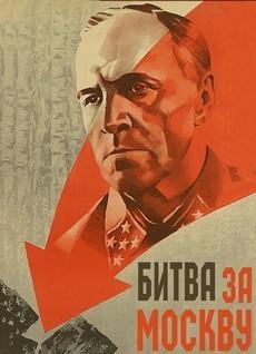 Битва за Москву фильм 1985