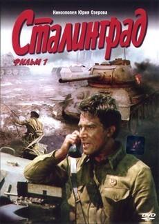 Сталинград 1989 фильм