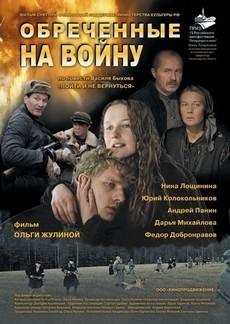 обреченные на войну 2008